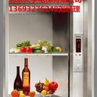 供应大兴传菜电梯、顺义别墅电梯、家用电梯