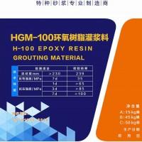 黑龙江高强环氧灌浆料生产厂家品质卓越