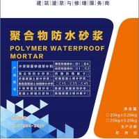 黑龙江聚合物防水砂浆厂家直销高品质
