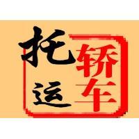 郑州到深圳汽车托运公司%一站式
