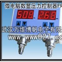消防系统用压力开关 数显压力控制器