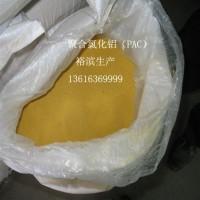 聚合氯化铝PAC