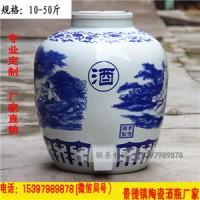 定做陶瓷大酒坛 100斤150斤装白酒陶瓷大缸