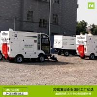 工业园区厂区扫地车明诺240L驾驶式扫地机安全耐用