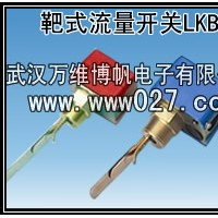 武汉万维博帆电子供应消防用流量开关 靶式水流开关
