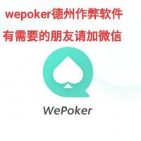 终于搜到wepoker作弊挂【wepoker德州局】