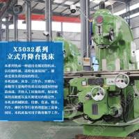 X5032B立式铣床 山东机床生产厂家  价格适中
