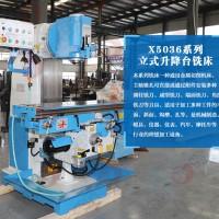 X5036B立式铣床 制动可靠 运行稳定 山东铣床厂家