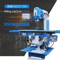高德数控X5036立式铣床 厂家直销 品质保障放心订购