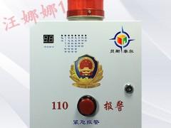 医院一键报警系统 110视频联网报警系统