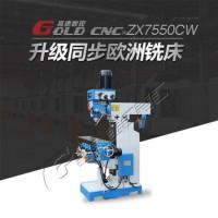 高德数控生产供应ZX7550CW多功能钻铣床立卧两用支持定制